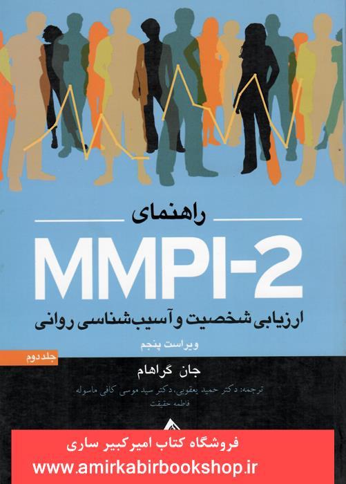 راهنمايMMPI-2(ارزيابي شخصيت و آسيب شناسي رواني)-جلد دوم