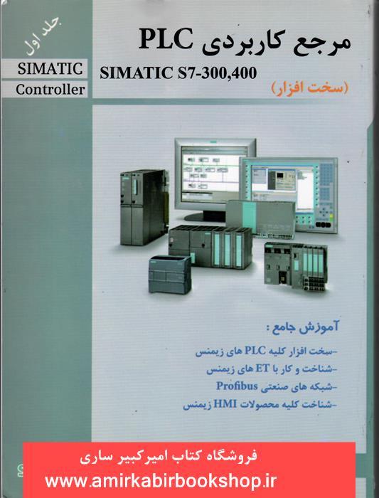 مرجع کاربرديPLC-SIMATIC S7-300,400(سخت افزار)_جلد اول