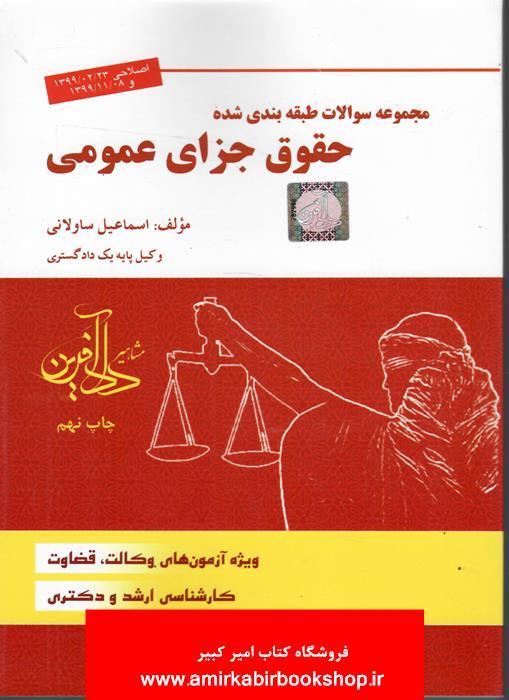 مجموعه سوالات طبقه بندي شده حقوق جزاي عمومي