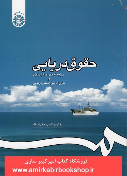 حقوق دريايي(بر پايه قانون دريايي ايران و مقررات بين المللي دريايي)1195