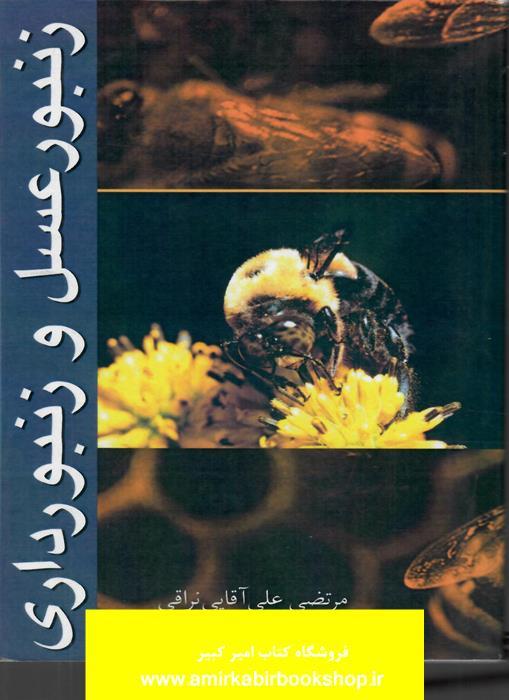 زنبور عسل و زنبورداري