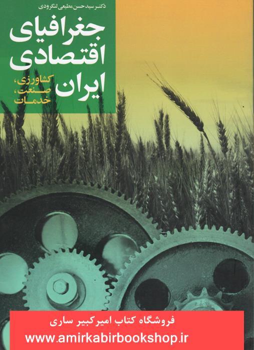 جغرافياي اقتصادي ايران(کشاورزي،صنعت،خدمات)