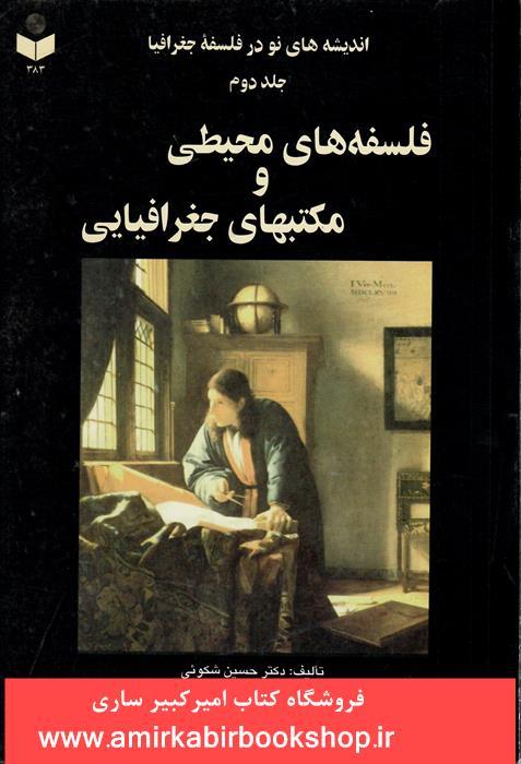 انديشه هاي نو در فلسفه جغرافيا-جلد دوم-فلسفه هاي محيطي و مکتبهاي جغرافيايي