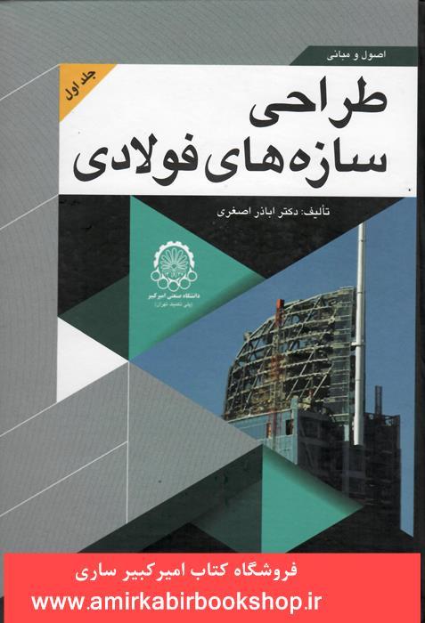 اصول و مباني طراحي سازه هاي فولادي-جلد اول