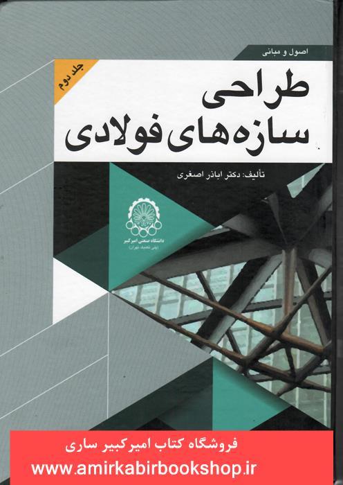 اصول و مباني طراحي سازه هاي فولادي-جلد دوم