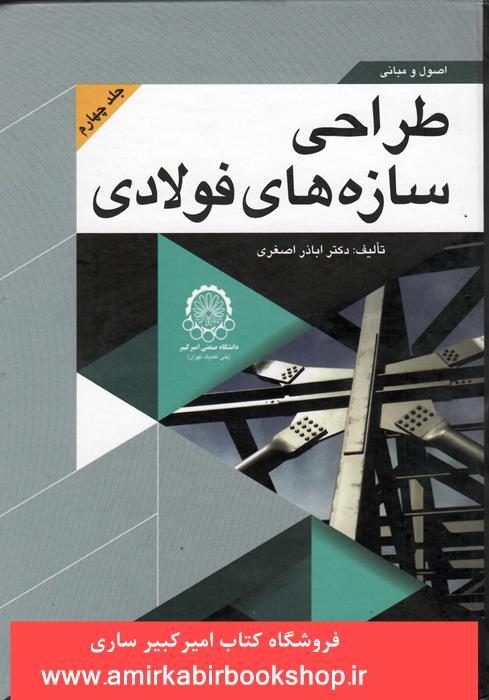 اصول و مباني طراحي سازه هاي فولادي-جلد چهارم