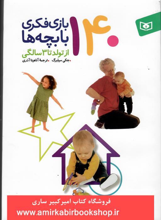 140بازي فکري با بچه ها(از تولد تا 3ساگي)