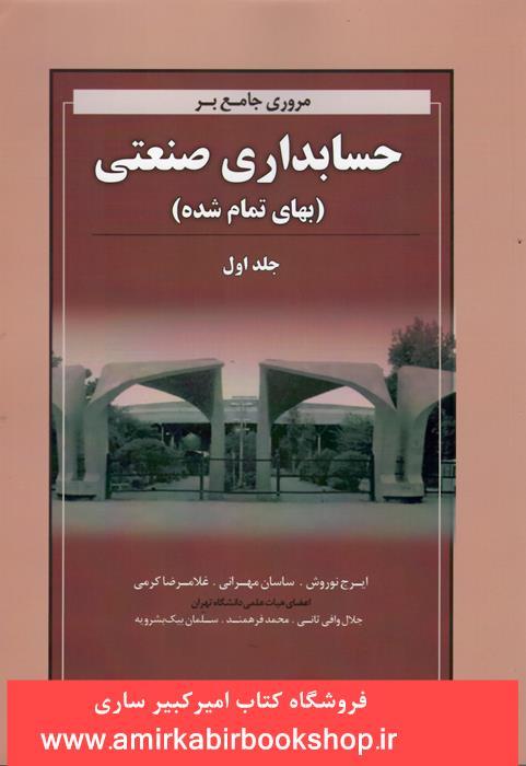 مروري جامع بر حسابداري صنعتي(بهاي تمام شده)جلد اول