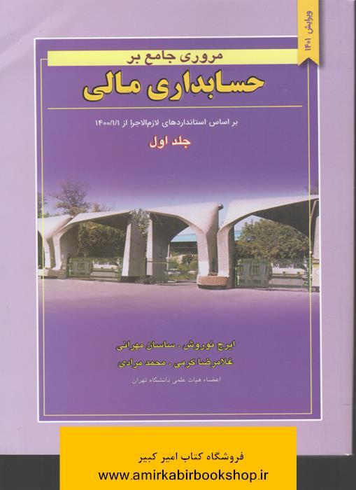 مروري جامع بر حسابداري مالي-جلد اول