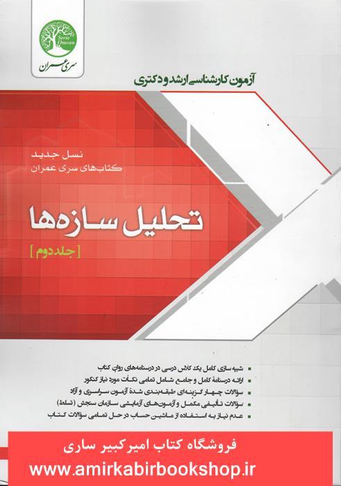 آزمون کارشناسي ارشد و دکتري-تحليل سازه ها-جلد دوم