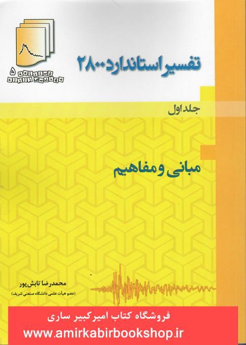تفسير استاندارد2800-جلد اول(مباني و مفاهيم)
