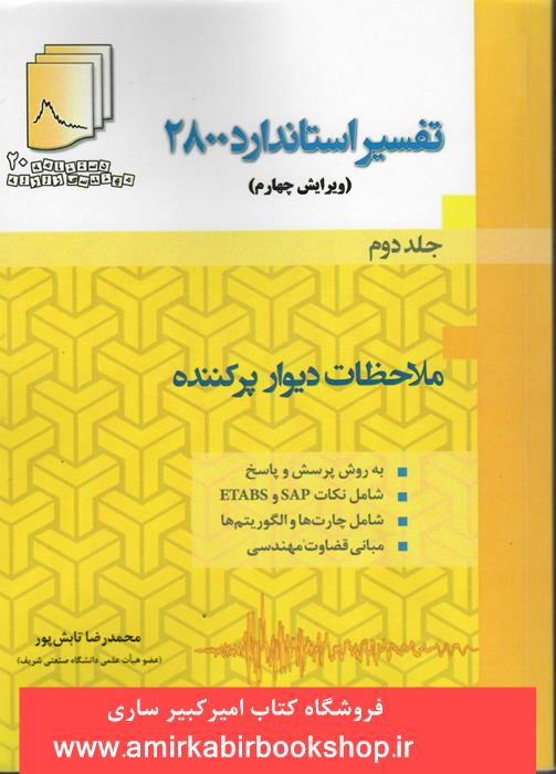 تفسير استاندارد2800-جلد دوم(ملاحظات ديوار پرکننده)