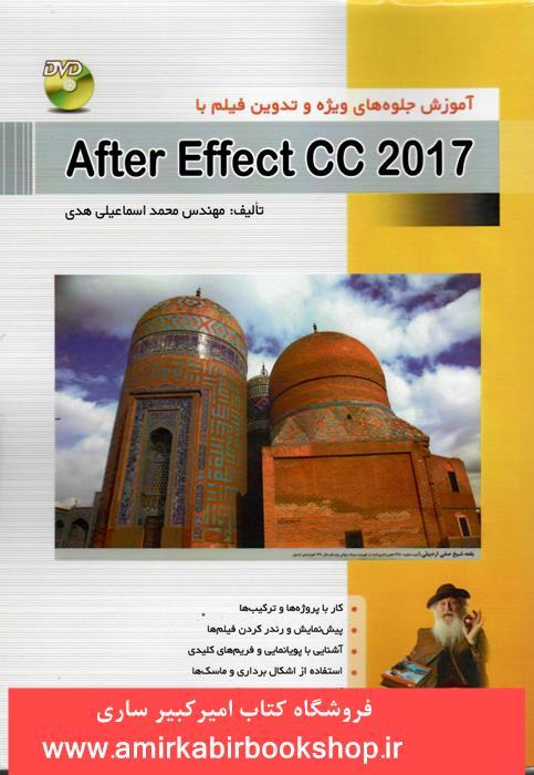 آموزش جلوه هاي ويژه و تدوين فيلم باAfter Effect CC 2017