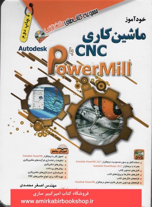 خود آموز ماشين کاري CNC با POWERMILL