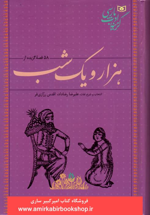 58 قصه گزيده از هزار و يک شب