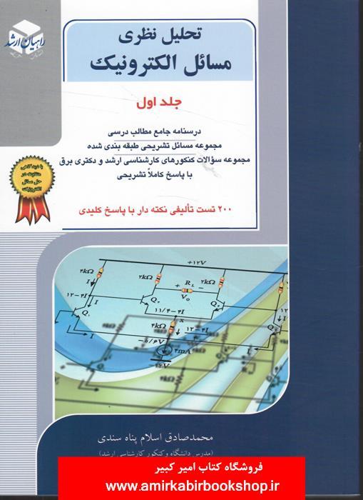 راهيان ارشد-تحليل نظري مسائل الکترونيک-جلد اول