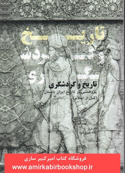 تاريخ و گردشگري،پژوهشي در تاريخ ايران باستان(قبل از اسلام)