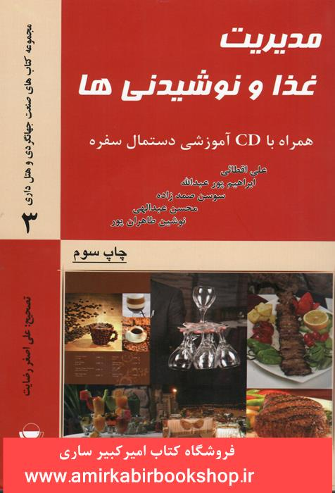 مديريت غذا و نوشيدني ها،همراه با CD  آموزشي دستمال سفره
