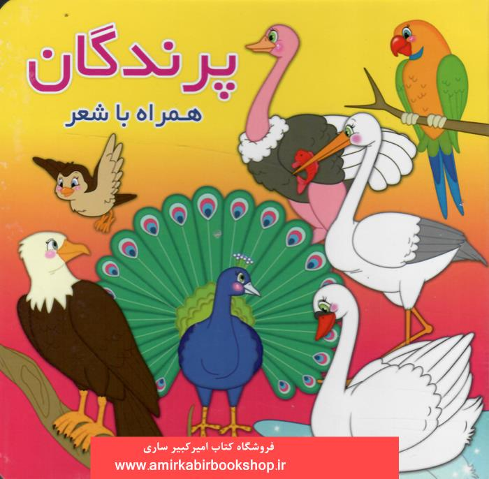 همراه با شعر-پرندگان