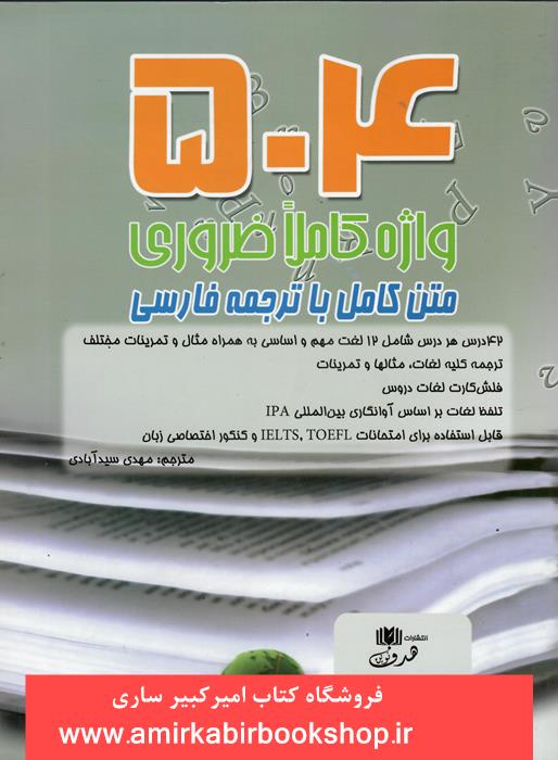 504 واژه کاملا ضروري(متن کامل با ترجمه فارسي)