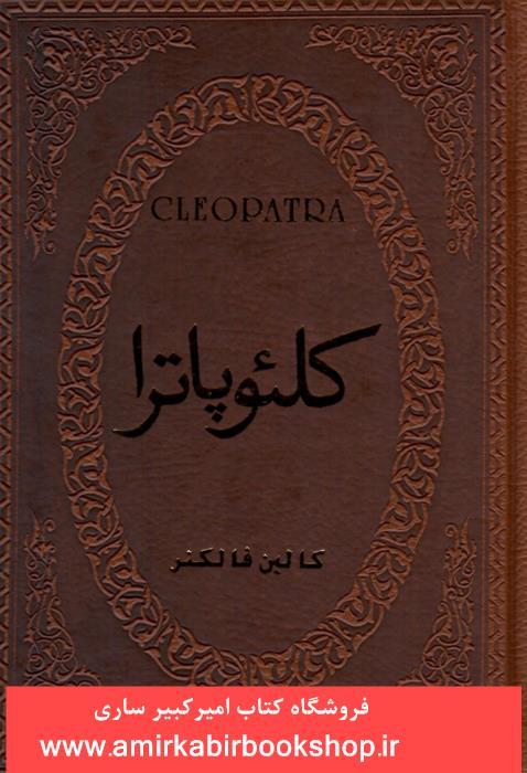 کلئوپاترا(چرمي)