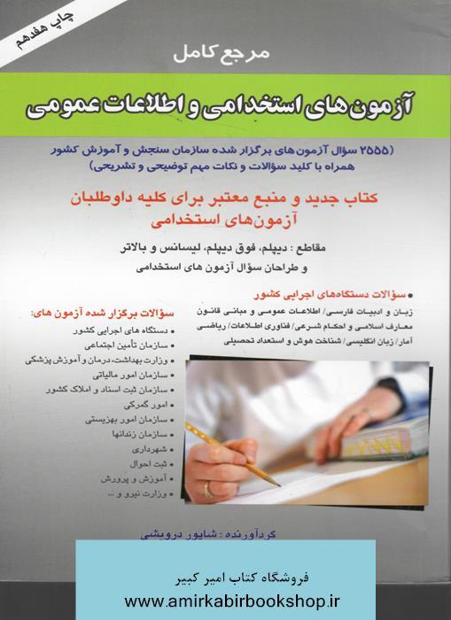 مرجع کامل آزمونهاي استخدامي و اطلاعات عمومي