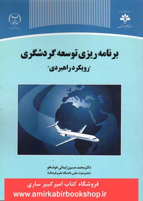 برنامه ريزي توسعه گردشگري(رويکرد راهبردي)