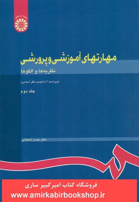 مهارتهاي آموزشي و پرورشي-جلد دوم(نظريه ها و الگوها)732