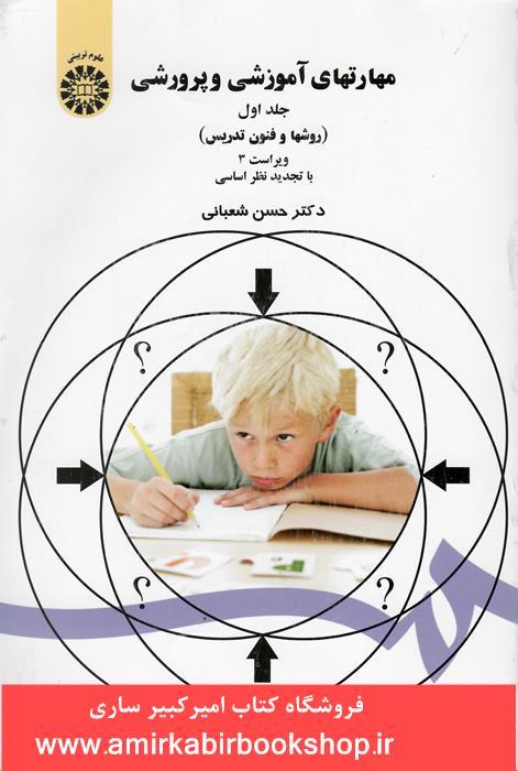 مهارتهاي آموزشي و پرورشي-جلد اول(روشها و فنون تدريس)47