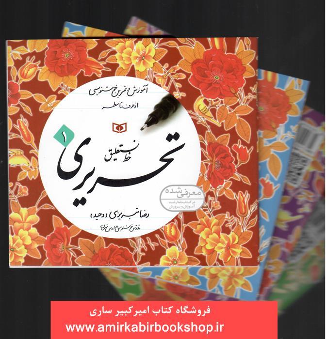 آموزش و تمرين خوشنويسي-خط نستعليق تحريري(4جلدي)