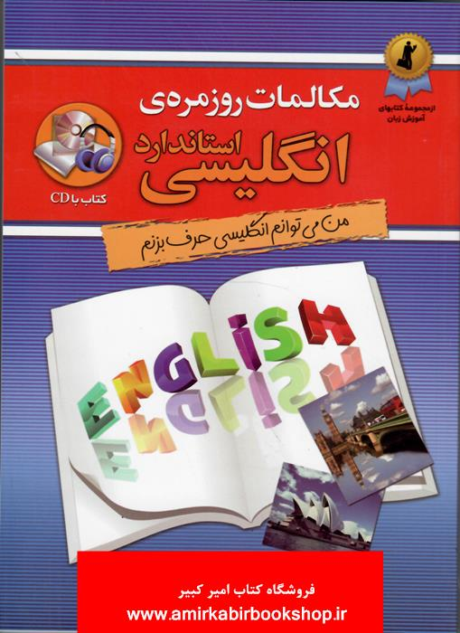 نامه نگاري به زبان انگليسي براي دانشجويان ايراني