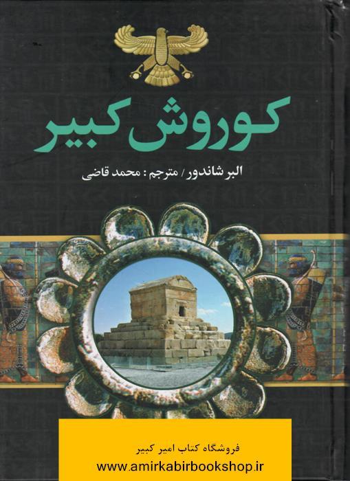 تاريخ کامل ايران(قبل از اسلام،بعد از اسلام،معاصر ايران)
