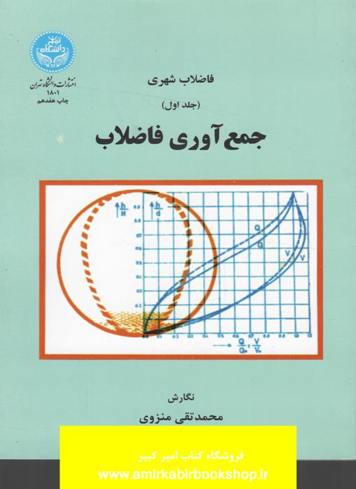 جمع آوري فاضلاب-جلد اول(فاضلاب شهري)