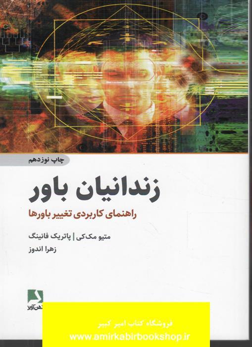 زندانيان باور(راهنماي کاربردي تغيير باورها)