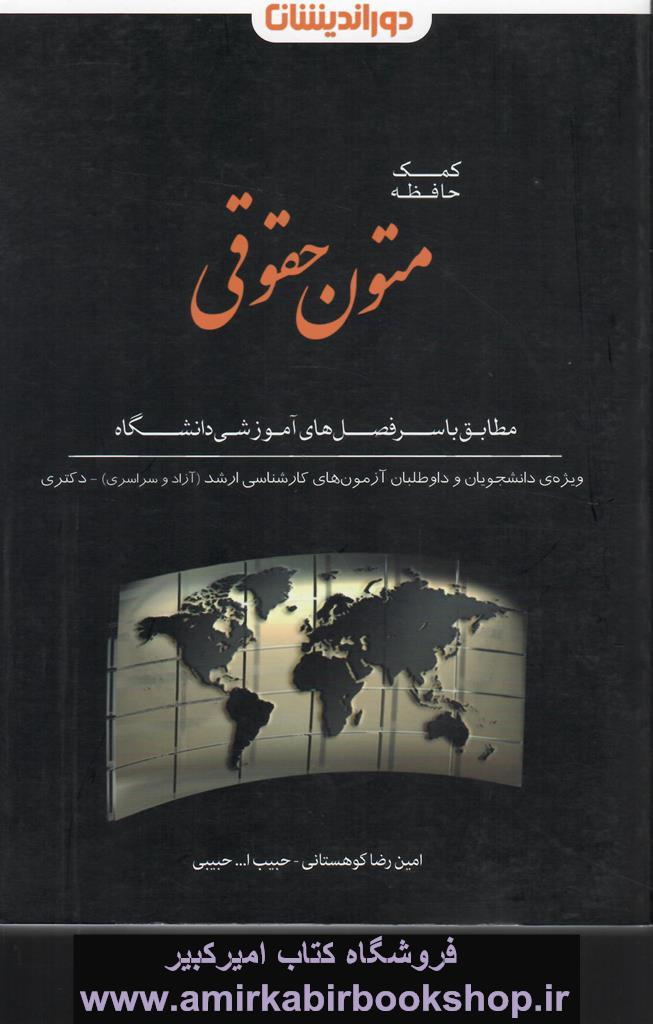 کمک حافظه متون حقوقي(ارشد-دکتري)