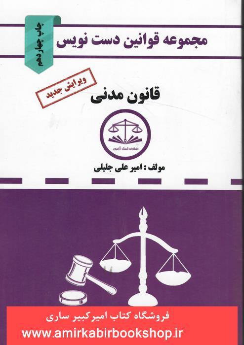 مجموعه قوانين دست نويس-قانون مدني