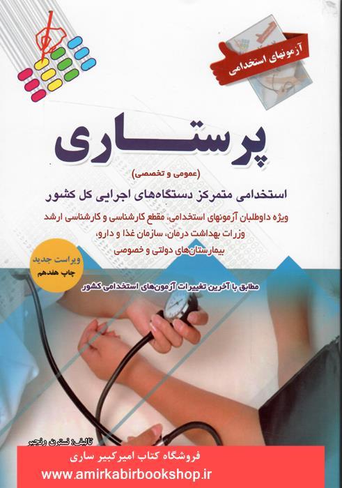 آزمونهاي استخدامي پرستاري(عمومي و تخصصي)