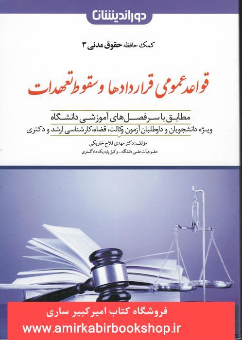 کمک حافظه حقوق مدني3-قواعد عمومي قراردادها و سقوط تعهدات