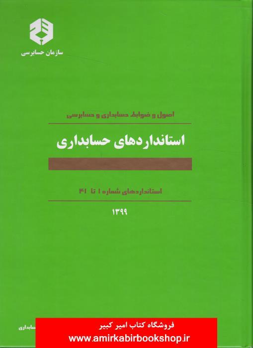 نشريه160-استانداردهاي حسابداري(1تا33)
