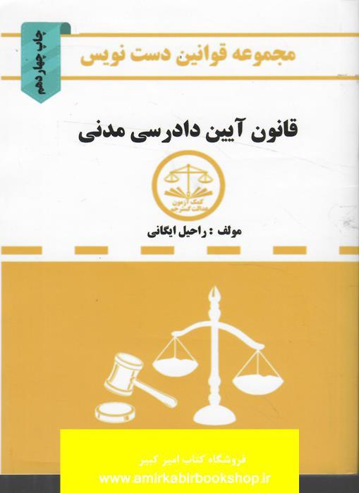مجموعه قوانين دست نويس-قانون آيين دادرسي مدني