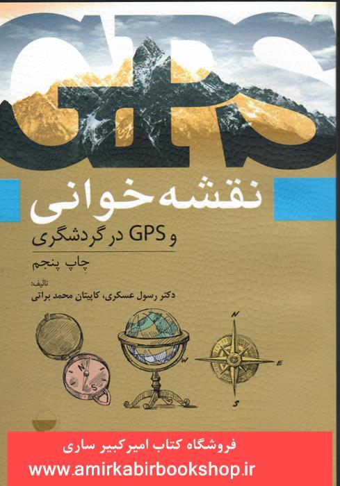 نقشه خواني و GPS  در گردشگري