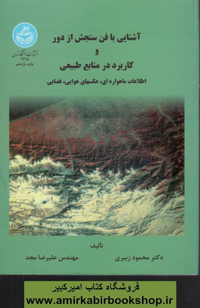 آشنايي با فن سنجش از دور و کاربرد در منابع طبيعي اطلاعات ماهواره اي،عکس هاي هوايي،فضايي
