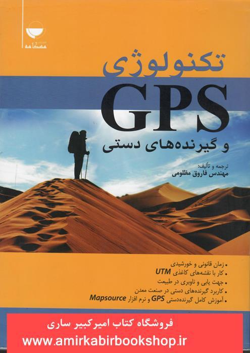تکنولوژي GPS  و گيرنده هاي دستي