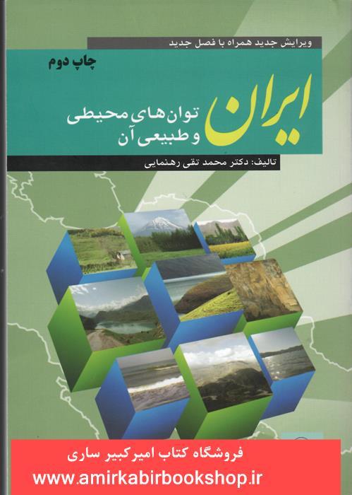 ايران-توان هاي محيطي و طبيعي آن