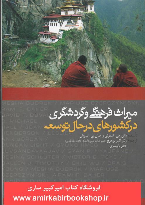 ميراث فرهنگي و گردشگري در کشورهاي در حال توسعه