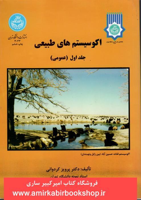 اکوسيستم هاي طبيعي جلد اول(عمومي)