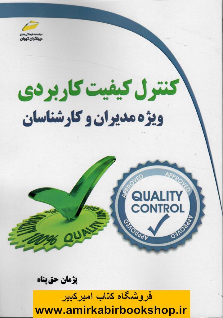 مدل هاي کاربردي در تحليل مسايل شهري و منطقه اي