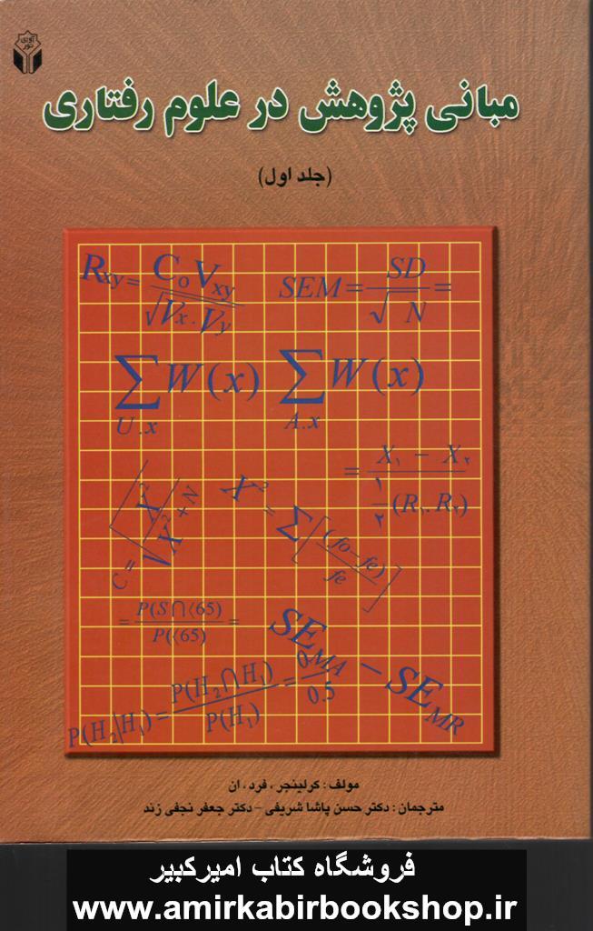 مباني پژوهش در علوم رفتاري-جلد اول