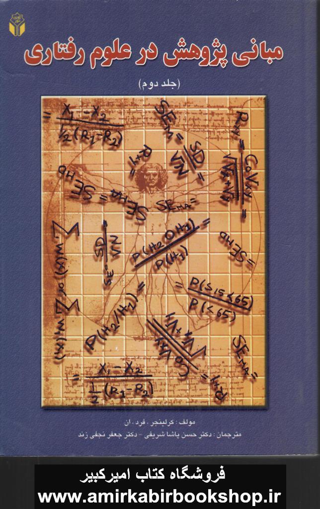 مباني پژوهش در علوم رفتاري-جلد دوم