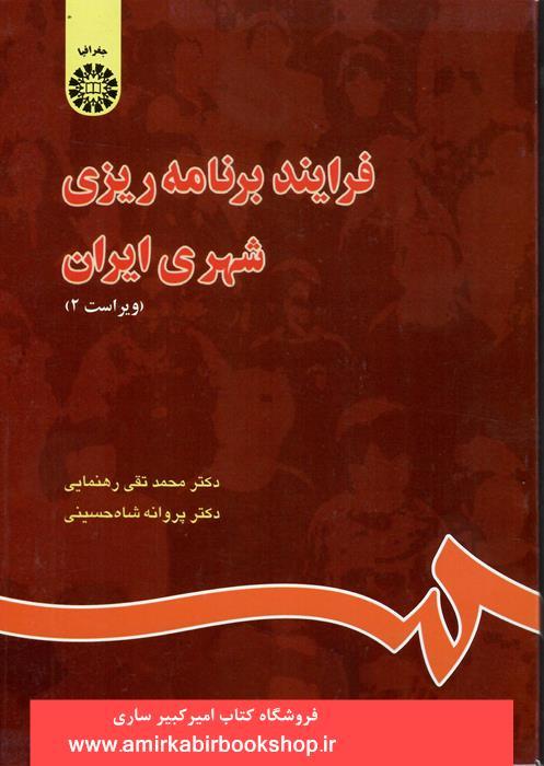 فرايند برنامه ريزي شهري ايران 844